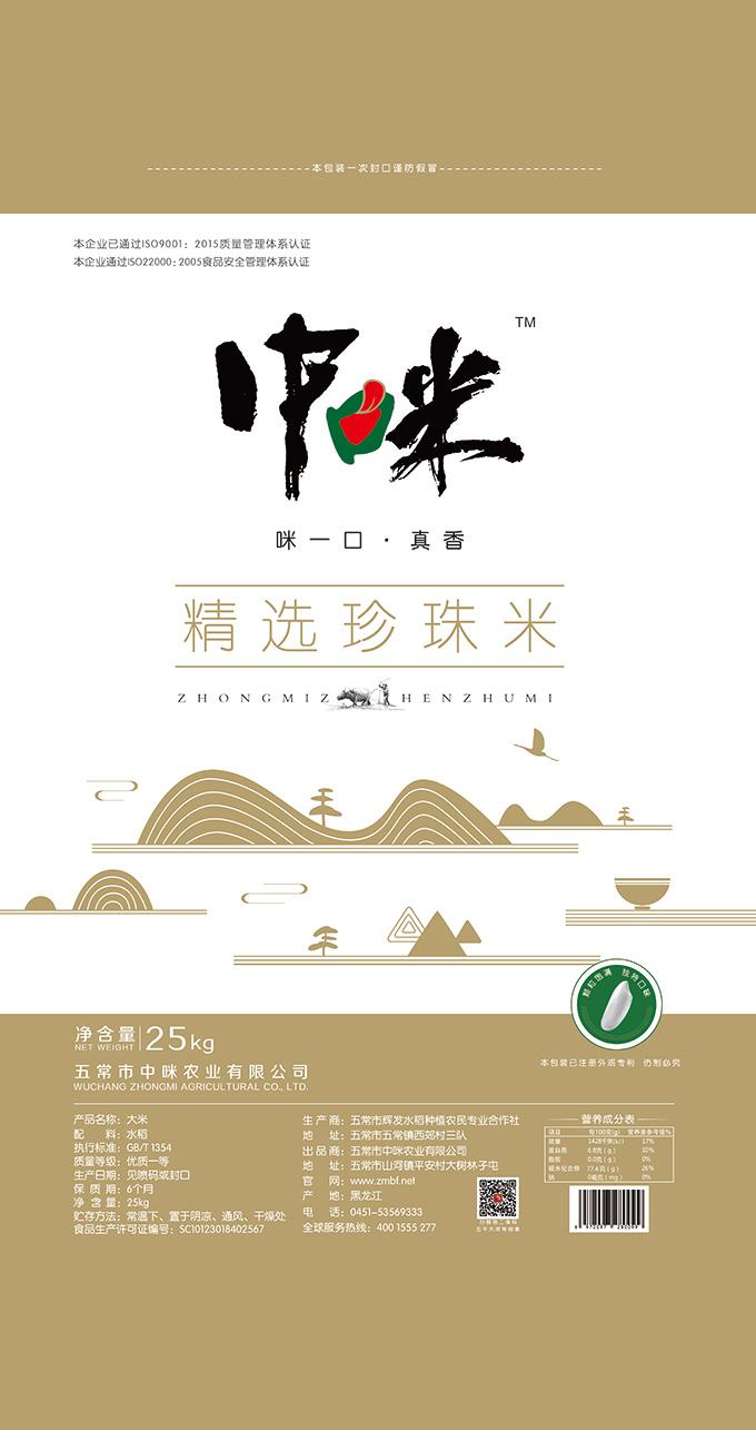 精选珍珠米2.jpg